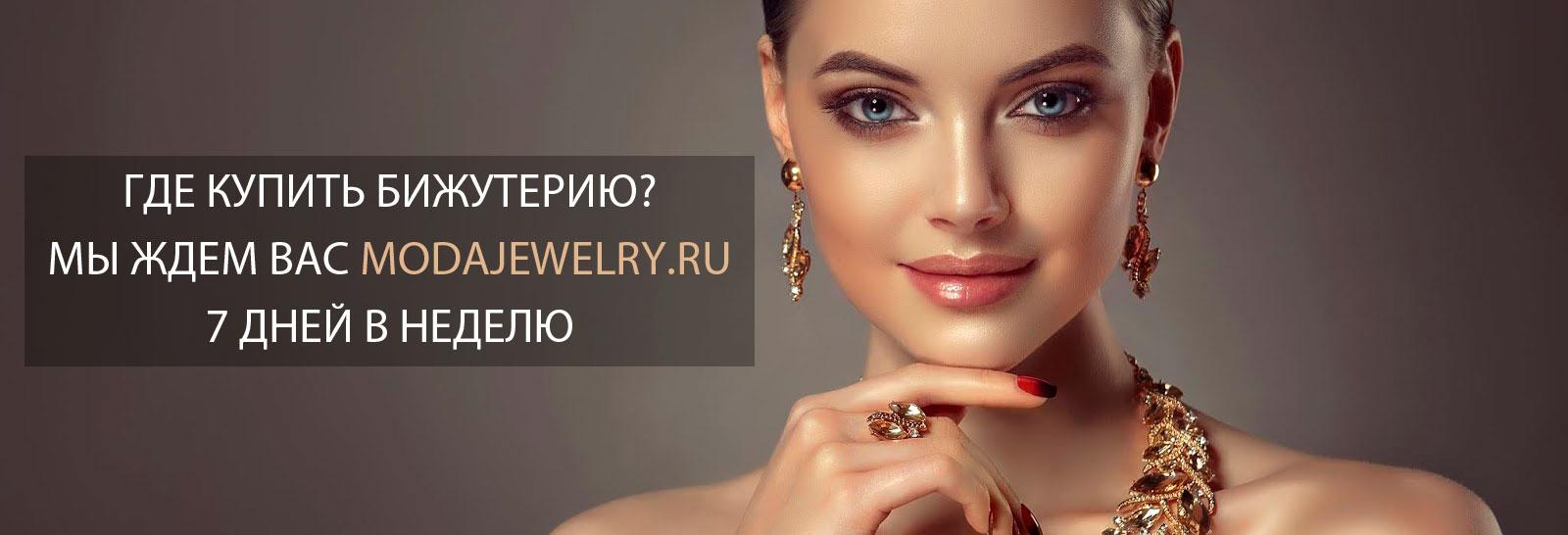 Где купить бижутерию modajewelry fallon xuping