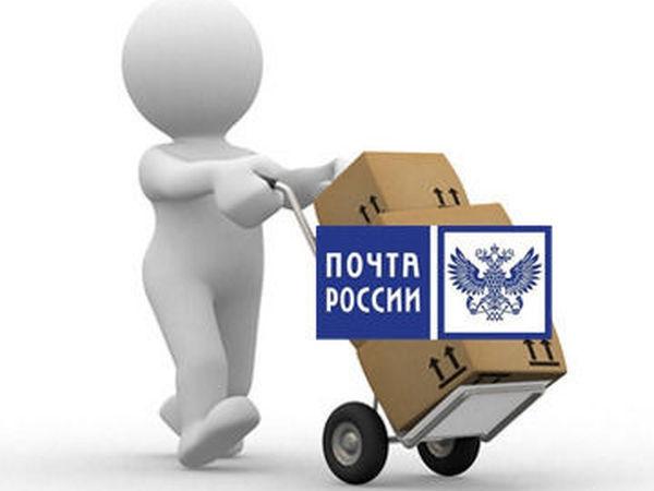 Смена тарифа доставки почта России
