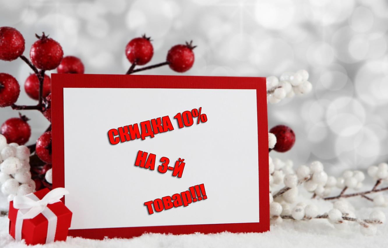 Скидка 10% на 3-й товар!